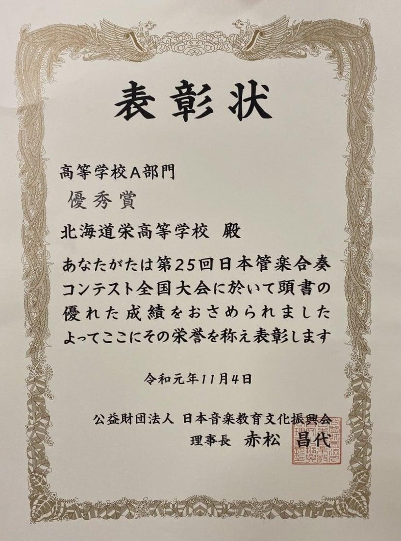 日本 管 学 合奏 コンテスト 2019 2019(第25回)日本管楽合奏コンテスト